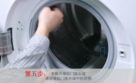 如何清洁西门子滚筒洗衣机橡胶门封全程图解