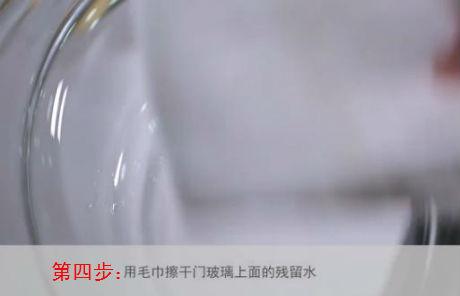 西门子洗衣机门封清洗之第四步擦干玻璃上的水