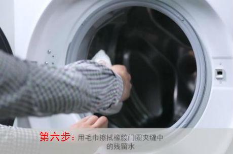 西门子洗衣机门封清洗之第六步清理门缝里的水