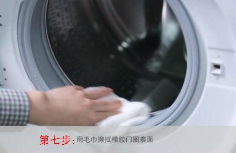 西门子洗衣机门封清洗之第七步擦门封表面
